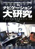 ナビゲーション大研究―GPSプロッター&航海用レーダー入門講座 デジタル時代の航海術をマスターする