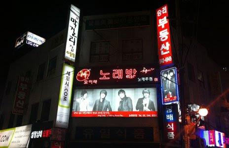 Host bar in Seoul