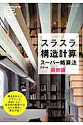 【送料無料】スラスラ構造計算スーパー略算法最新版 [ JSD ]