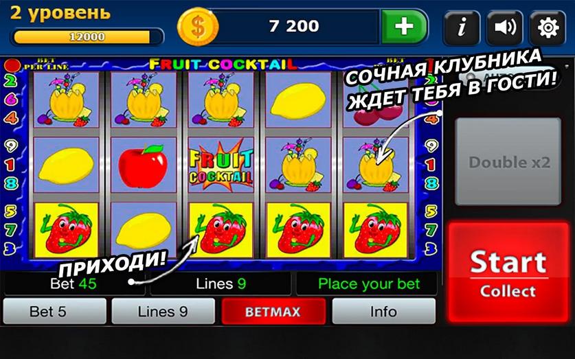 игра онлайн игровые автоматы бесплатно не на деньги
