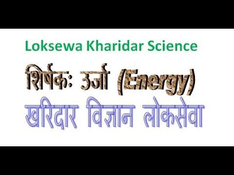 Kharidar Science: Topic Energy