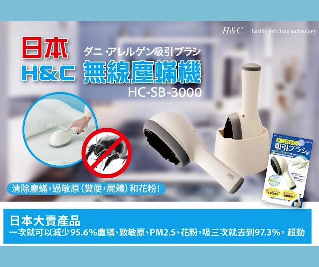 【抑制、凍結、捕捉蟎蟲】日本 H&C 無線除塵蟎機 簡單輕便易用 $498