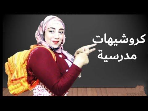 فيديو شرح طريقة عمل شنطة للمدرسة اطفال بالعربى كروشية School bag children in Arabic crochet كروشيه