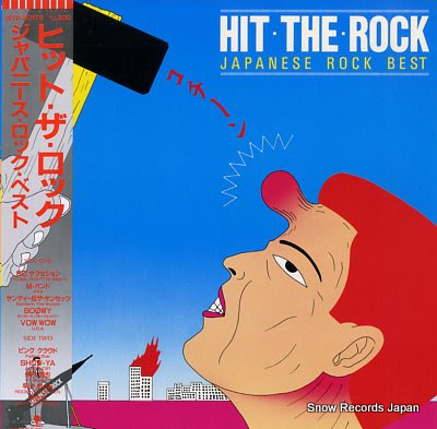 V/A ヒット・ザ・ロック/ジャパニーズ・ロック・ベスト Vinyl Records