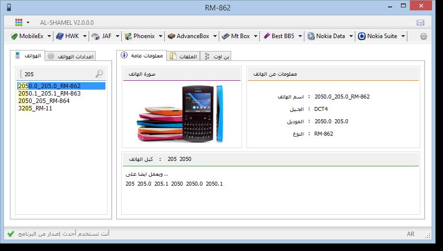 الاصدار الثاني برنامج الشامل لصيانة
