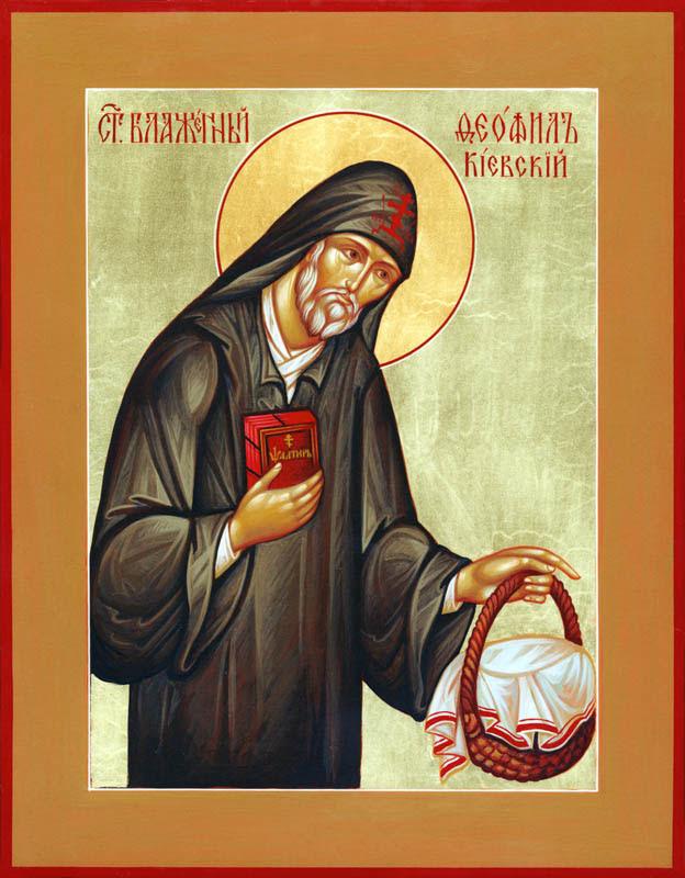 Αποτέλεσμα εικόνας για ФЕОФИЛ КИЕВСКИЙ, ХРИСТА РАДИ ЮРОДИВЫЙ, ПРП