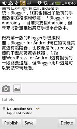 blogger app-08