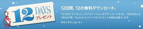 アップル – iTunes – あなたを楽しませるすべてのエンターテインメントが、ここに。