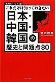 新装版 日本・中国・韓国の歴史と問題点80 (これだけは知っておきたい)