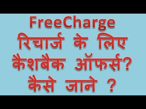 Freecharge cashback offers coupon codes kaise pata kare How
