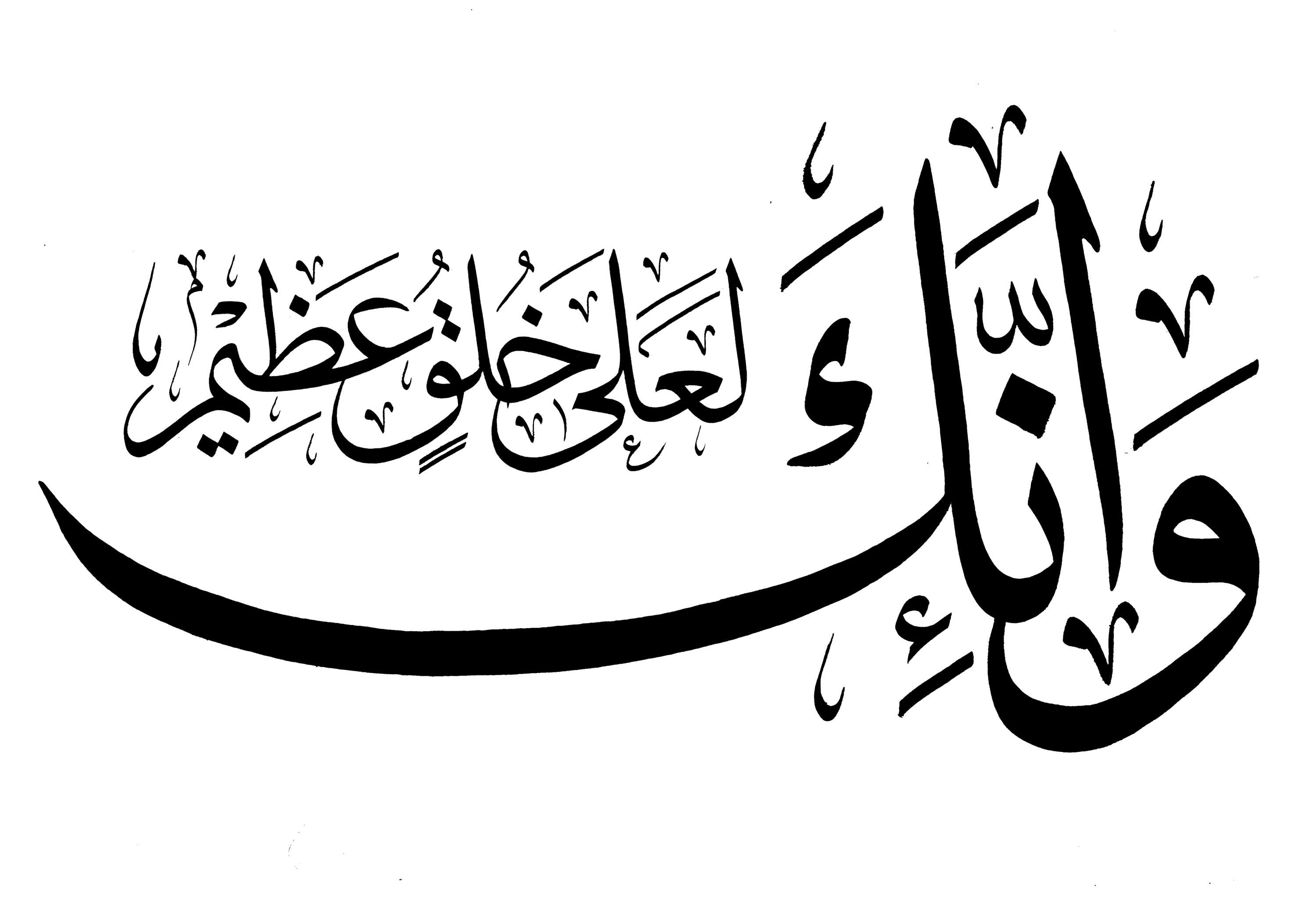 Thuluth Calligraphy Generator