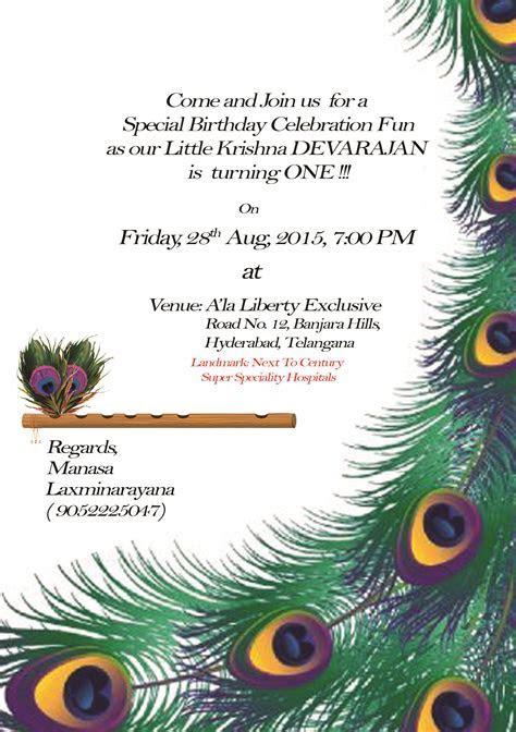 Krishna Theme Invitation Card   Birthday Invitations