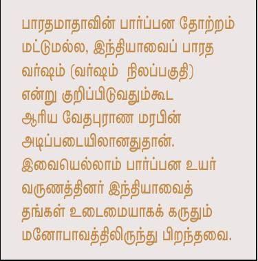 bharat-matha-caption-2