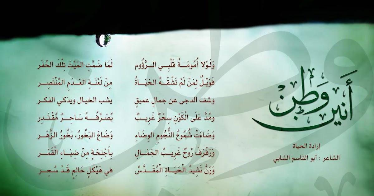 شعر قصير عن الوطن الجزائري Shaer Blog