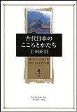 古代日本のこころとかたち (角川叢書)