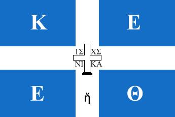 File:Arkadi Cretan flag.png