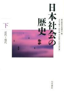 日本社会の歴史(下(近代〜現代))