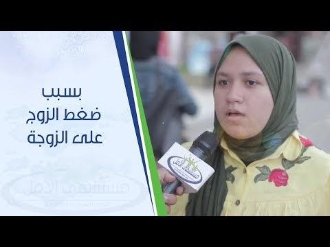 ادمان المهدئات عند السيدات | د.أحمد خالد