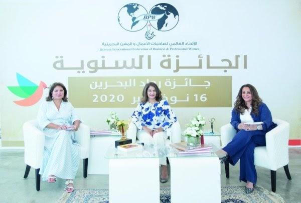 اتحاد صاحبات الأعمال يطلق جائزة رواد البحرين