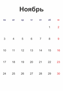 календарь ноябрь 2014