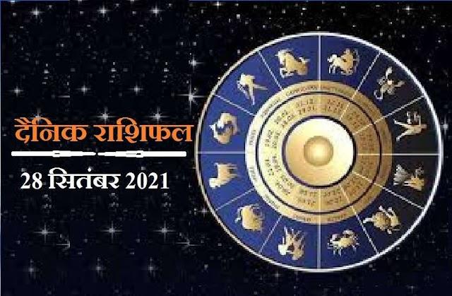 Rashifal-28 September 2021: श्राद्ध पक्ष की सप्तमी दिन इनकी चमकेगी किस्मत, जानें कैसा रहेगा आपका मंगलवार?