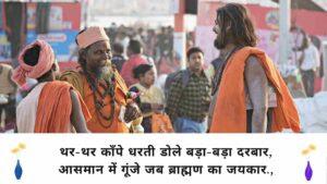 Brahman Shayari   80+ Brahman Shayari in Hindi with Image