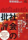 思想地図〈vol.5〉特集・社会の批評(NHKブックス別巻)