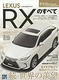 新型レクサスRXのすべて (モーターファン別冊)