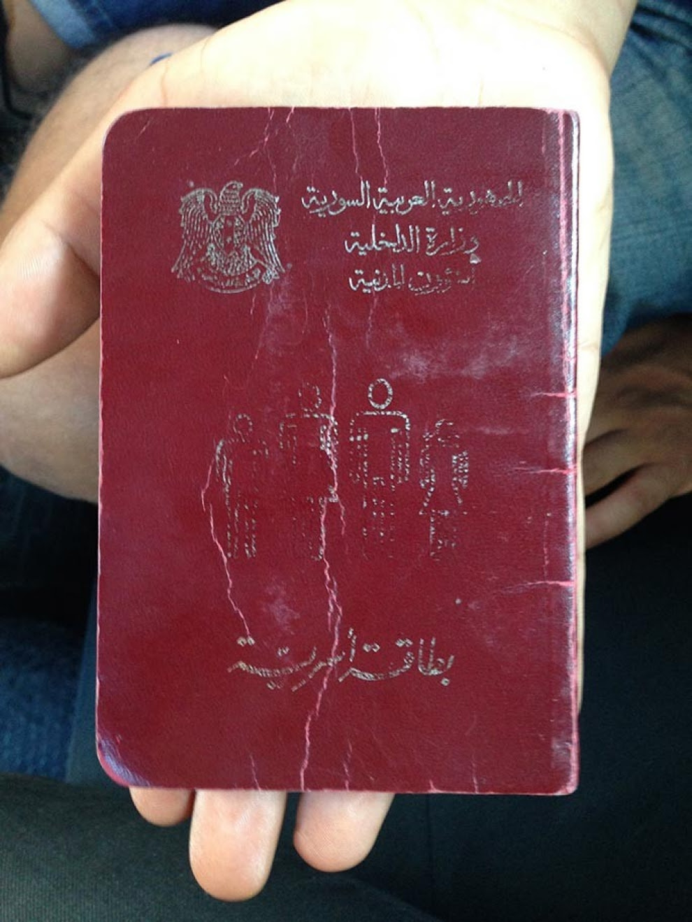 An official Syrian 'family booklet,' which records all the members of a family.