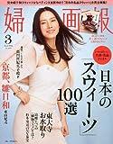 婦人画報 2012年 03月号 [雑誌]