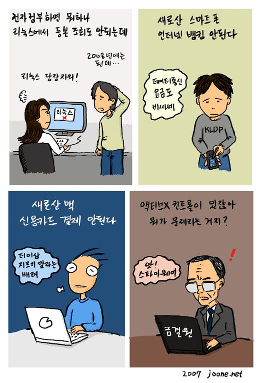 오픈웹 이야기