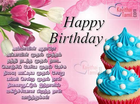 Birthday Wishes Status Tamil   Birthday Cookies Cake