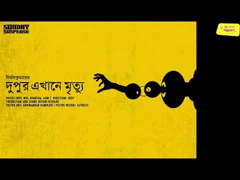 Dupur Ekhane Mrityu | Nirmal Kumar | 14 June 2020 | Mirchi Bangla