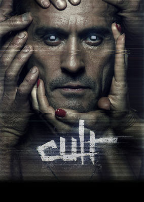 Cult - Season 1