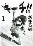 キーチ!! (1) (ビッグコミックス)
