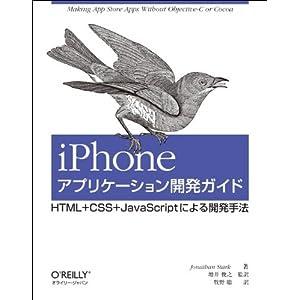 iPhoneアプリケーション開発ガイド —HTML+CSS+JavaScript による開発手法