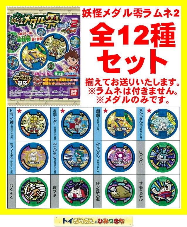 在庫あり 妖怪メダル零ラムネ2全12種類セットを予約するなら 入手