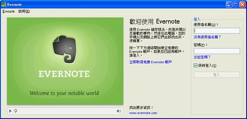 evernote41-02