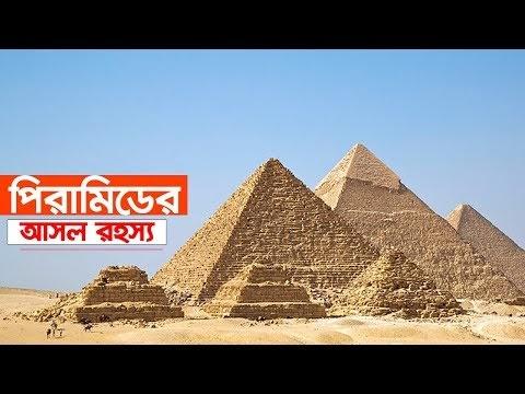 মিশরের এই অজানা তথ্য গুলো জানলে চোখ কপালে উঠে যাবে Amazing Facts About MISHOR in Bangla