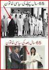 Pakistani Female Politicians in 1947 VS 2012