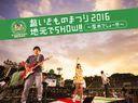 Chou Ikimono Matsuri 2016 Jimoto de Show!! -Atsugi Desho!!!- / Ikimonogakari