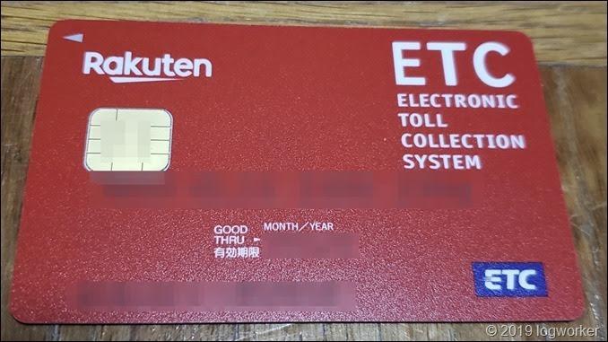 a00037.2_楽天カードのETCカード再発行_04