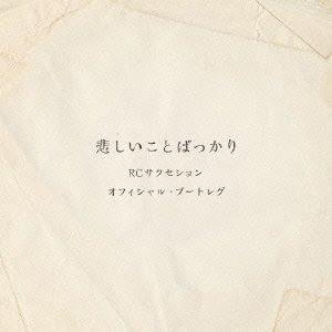 悲しいことばっかり(オフィシャル・ブートレグ)