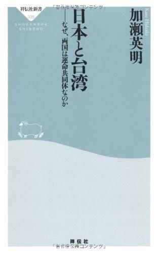 日本と台湾 (祥伝社新書)