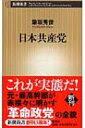 【送料無料】 日本共産党 新潮新書 / 筆坂秀世 【新書】