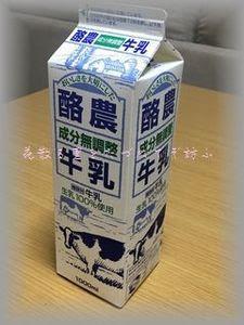 酪農牛乳.jpg