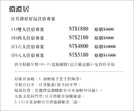 儂濃居/南投/日月潭/九族文化村/日月潭纜車/纜車/九族/櫻花