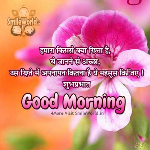 दल स लख बत Suprabhat Good Morning Relationship