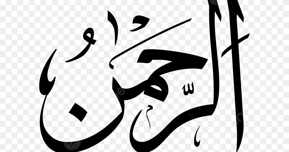 Ar Rahman Kaligrafi Asmaul Husna Keren