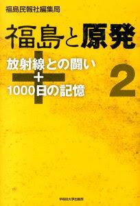福島と原発(2)